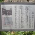 17 庚申道跡